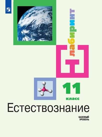 Изображение Естестовзнание. 11 класс. Учебник. Базовый уровень