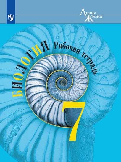 Изображение Биология. Рабочая тетрадь. 7 класс