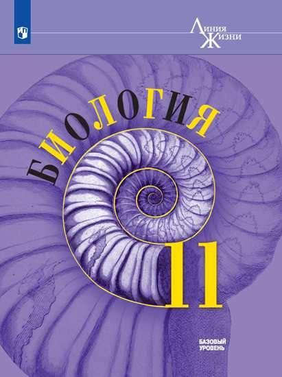 Изображение Биология. 11 класс. Учебник. Базовый уровень