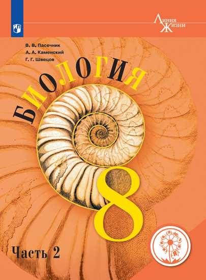 Изображение Биология. 8 класс. Учебное пособие. В 3 ч. Часть 2 (для слабовидящих обучающихся)