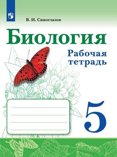 Изображение Биология. Рабочая тетрадь. 5 класс