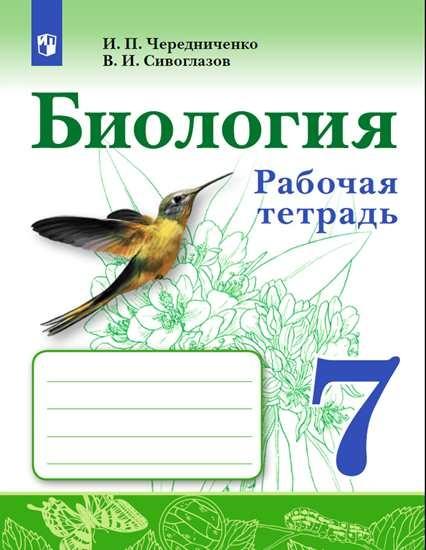 Изображение Биология. Рабочая тетрадь 7 класс