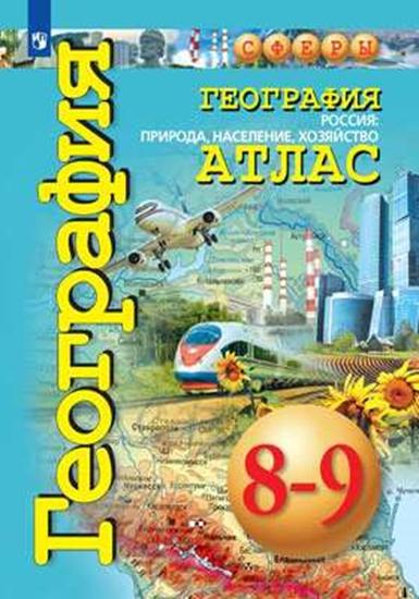 Изображение География. Россия: природа, население, хозяйство. Атлас. 8-9 классы