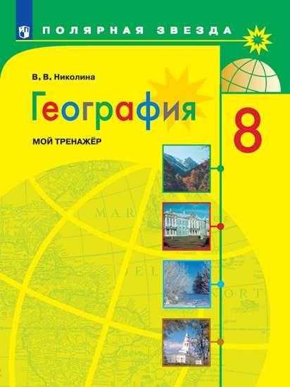 Изображение География. Мой тренажер. 8 класс