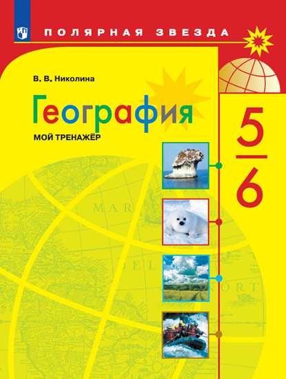 Изображение География. Мой тренажёр. 5-6 классы