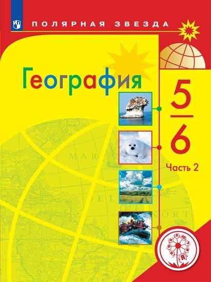 Изображение География. 5-6 классы. Учебное пособие. В 3 ч. Часть 2 (для слабовидящих обучающихся)