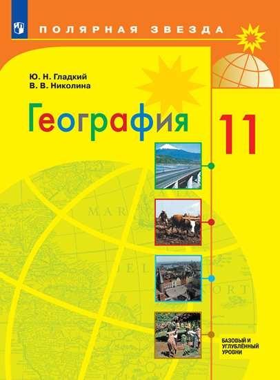 Изображение География.11 класс. Учебник. Базовый и углублённый уровени