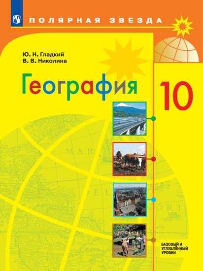 Изображение География.10 класс. Электронная форма учебника. Базовый и углубленный уровни.