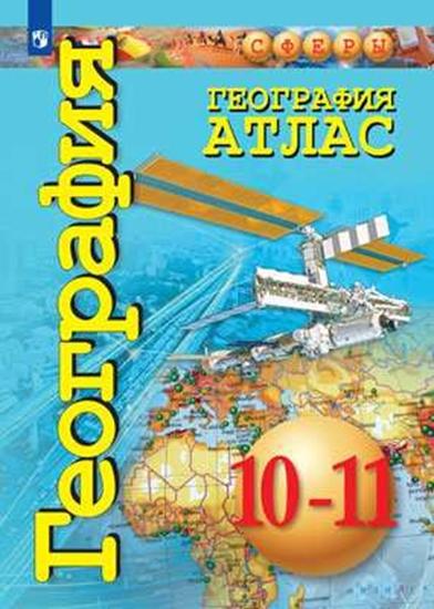 Изображение География. Атлас. 10-11 классы. Базовый уровень