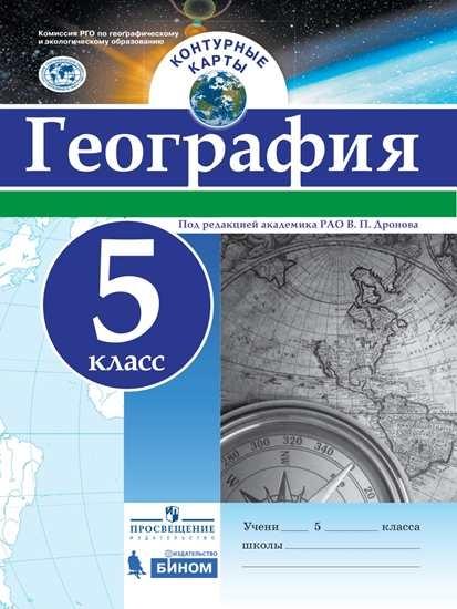 Изображение География. Контурные карты. 5 класс