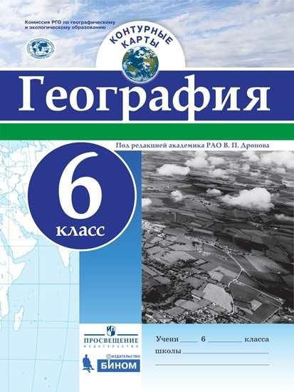 Изображение География. Контурные карты. 6 класс