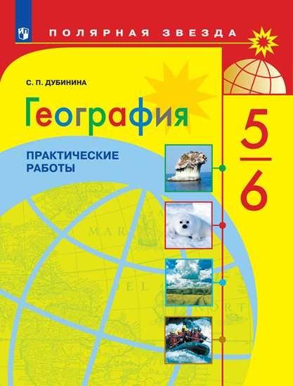 Изображение География. Практические работы. 5-6 класс