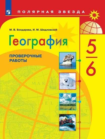 Изображение География. Проверочные и контрольные работы по географии. 5-6 классы