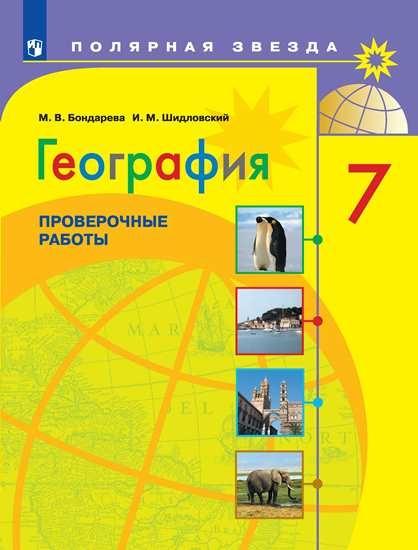 Изображение География. Проверочные работы. 7 класс