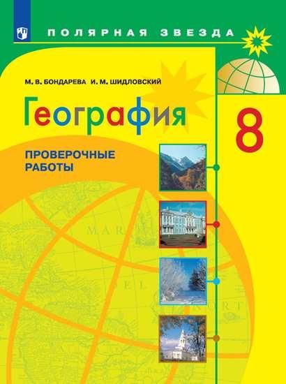 Изображение География. Проверочные работы. 8 класс
