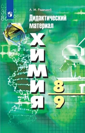 Изображение Химия. Дидактический материал. 8-9 классы