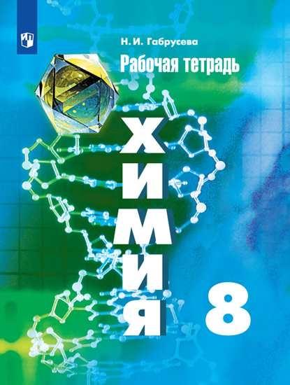Изображение Химия. Рабочая тетрадь. 8 класс