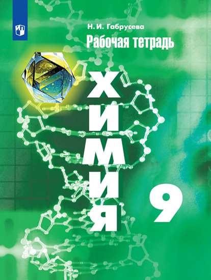 Изображение Химия. Рабочая тетрадь. 9 класс