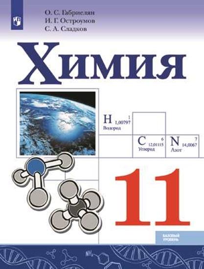 Изображение Химия. 11 класс. Учебник