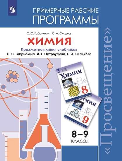Изображение Химия. Рабочие программы. Предметная линия учебников Габриеляна О.С . 8-9 классы