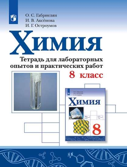 Изображение Химия. Тетрадь для лабораторных опытов и практических работ. 8 класс