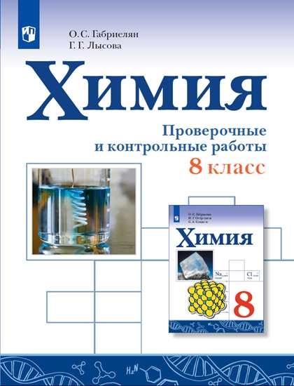 Изображение Химия. Проверочные и контрольные работы. 8 класс