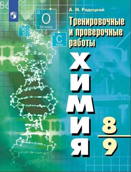 Изображение Химия.Тренировочные и проверочные работы. 8-9 классы