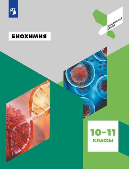 Изображение Биохимия. 10-11 классы