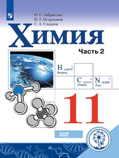 Изображение Химия. 11 класс. Учебное пособие. В 2 ч. Часть 2 (для слабовидящих обучающихся)