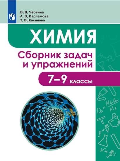 Изображение Химия. Сборник задач и упражнений. 7 - 9 классы