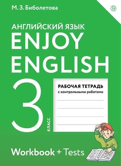 Изображение Английский язык. Рабочая тетрадь. 3 класс