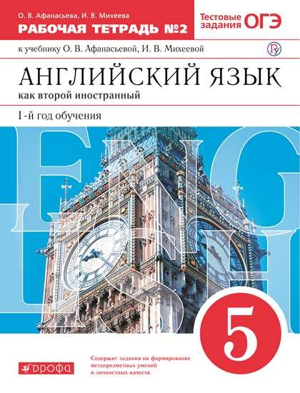 Изображение Английский язык как второй иностранный. 5 класс. Рабочая тетрадь. В 2 ч. Часть 2