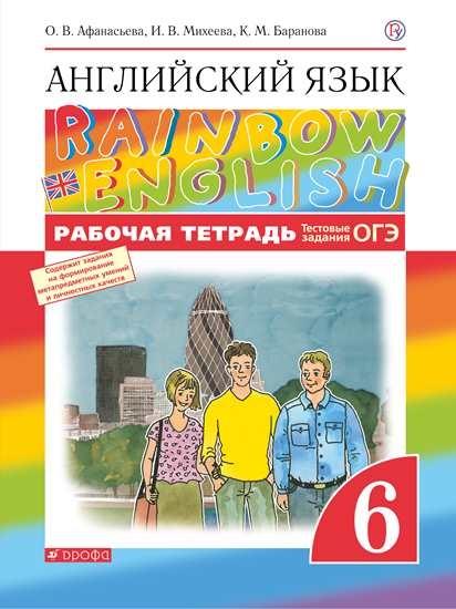 Изображение Английский язык. Рабочая тетрадь. 6 класс