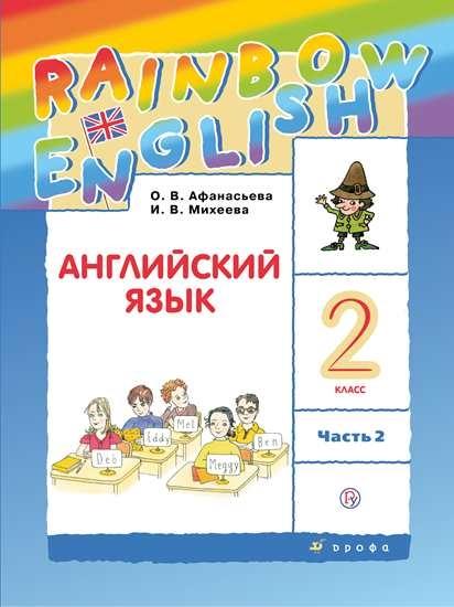 Изображение Английский язык. 2 класс. Учебник. В 2 ч. Часть 2