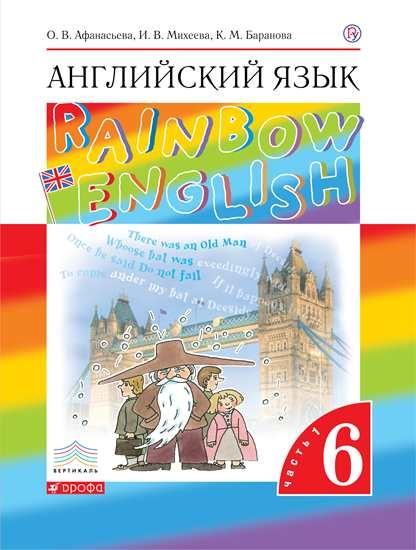 Изображение Английский язык. 6 класс. Учебник. В 2 ч. Часть 1