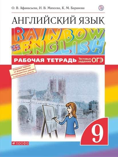 Изображение Английский язык. Рабочая тетрадь. 9 класс