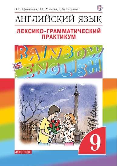 Изображение Rainbow English. Английский язык. 9 класс. Лексико-грамматический практикум