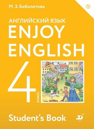 Изображение Английский язык. 4 класс. Учебник