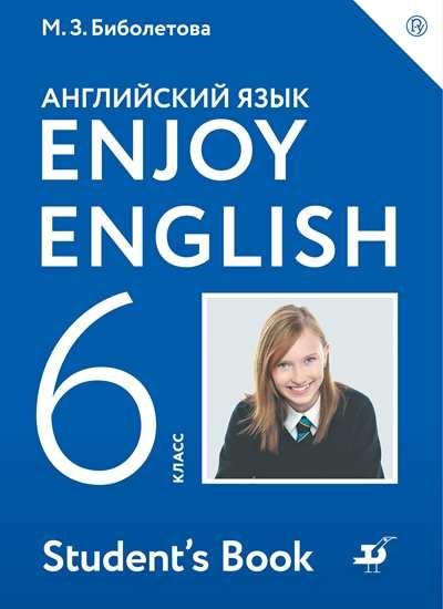 Изображение Английский язык. 6 класс. Учебник