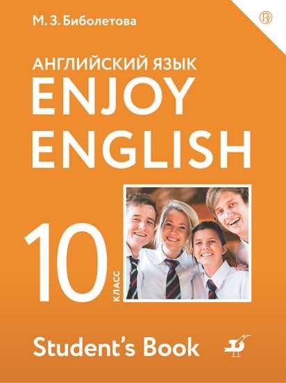 Изображение Английский язык. 10 класс. Учебник. Базовый уровень