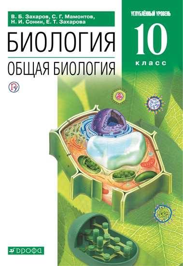 Изображение Биология. 10 класс. Учебник. Углублённый уровень