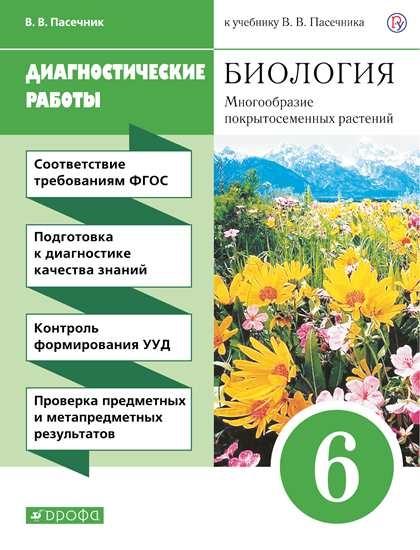 Изображение Пасечник. Биология. 6 класс. Многообразие покрытосеменных растений. Диагностические работы