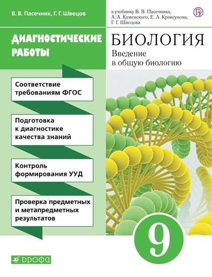 Изображение Биология. 9 класс. Введение в общую биологию. Диагностические работы
