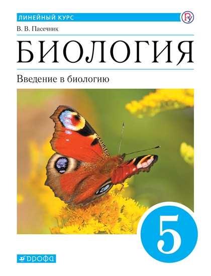 Биология. Пасечник В.В. 5-9 классы