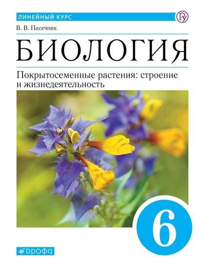 Изображение Биология. Линейный курс. Пасечник. 6 класс. Покрытосеменные растения: строение и жизнедеятельность. Учебник