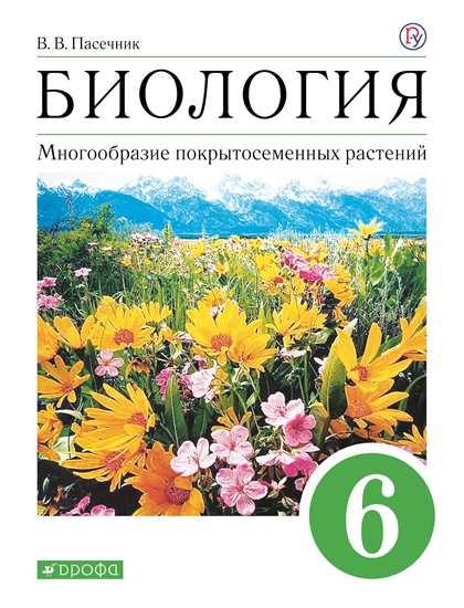 Изображение Биология. 6 класс. Многообразие покрытосеменных растений. Учебное пособие