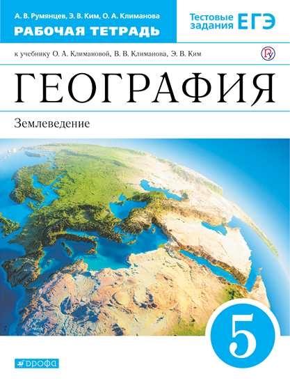 Изображение География. Землеведение. Рабочая тетрадь с тестовыми заданиями ЕГЭ. 5 класс