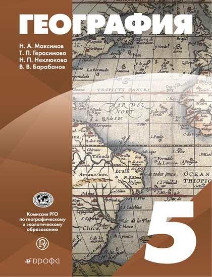 Классическая география (5-9)