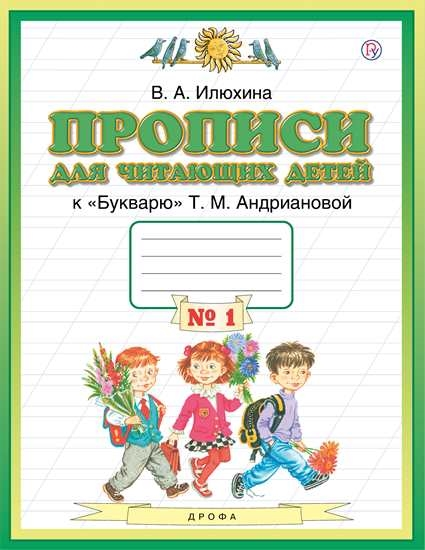 Изображение Прописи для читающих детей. 1 класс. В 4-х частях. Часть 1