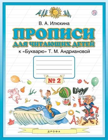 Изображение Прописи для читающих детей. 1 класс. В 4-х частях. Часть 2